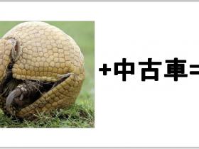 kurumajiro-6-1