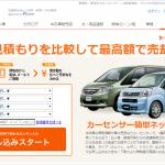 カーセンサー簡単ネット車査定の申し込み方法を解説