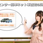 中古車買取の一括査定で有名なカーセンサーの評判は?安心感No.1の大手査定サイト