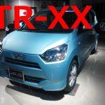 新型ミライースにTR-XX登場!価格発売日最新情報。アルトワークスの好敵手