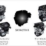 SKYACTIV-Xエンジン搭載の新型アテンザとアクセラのコンセプトモデルが登場