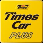 人気のタイムズカーシェアの料金計算を分かりやすく解説。ガソリン保険込みなら安い