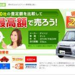 ズバット車買取比較の申し込み方法と注意点を解説