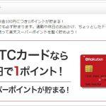 ETCカード年会費無料の2018おすすめはどれだ?鉄板楽天カードや学生用も紹介